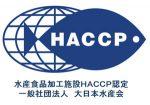 HACCP認定マーク